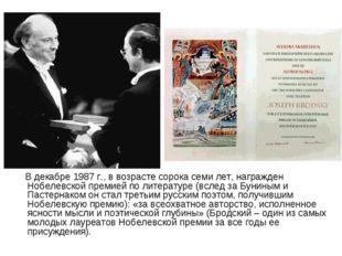 В декабре 1987 г., в возрасте сорока семи лет, награжден Нобелевской премией