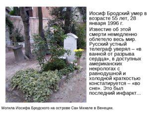 Иосиф Бродский умер в возрасте 55 лет, 28 января 1996 г. Известие об этой сме
