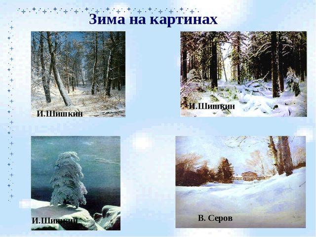 Зима на картинах