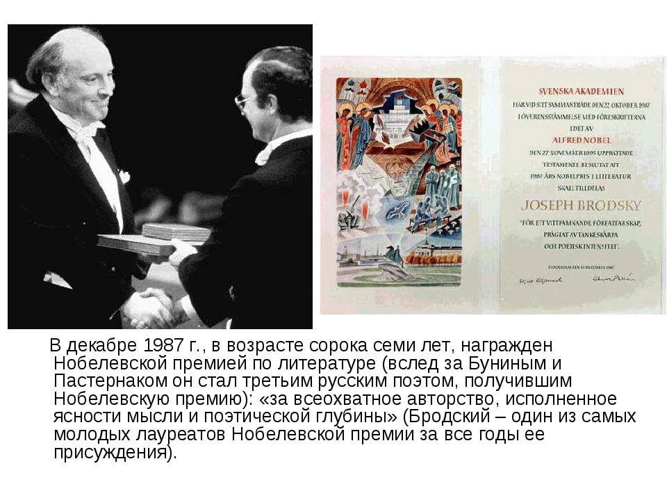 В декабре 1987 г., в возрасте сорока семи лет, награжден Нобелевской премией...