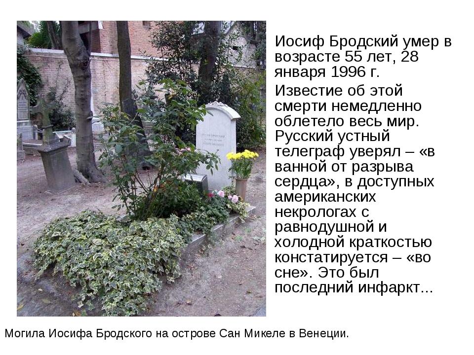 Иосиф Бродский умер в возрасте 55 лет, 28 января 1996 г. Известие об этой сме...
