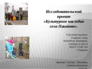 Исследовательский проект «Культурное наследие села Пашково». Участники проект