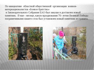 По инициативе областной общественной организации воинов-интернационалистов «Б
