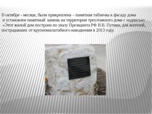 В октябре - месяце, были прикреплена – памятная табличка к фасаду дома и уста