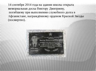 14 сентября 2014 года на здании школы открыта мемориальная доска Виктору Дми