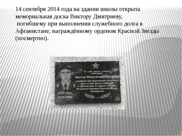 14 сентября 2014 года на здании школы открыта мемориальная доска Виктору Дми...