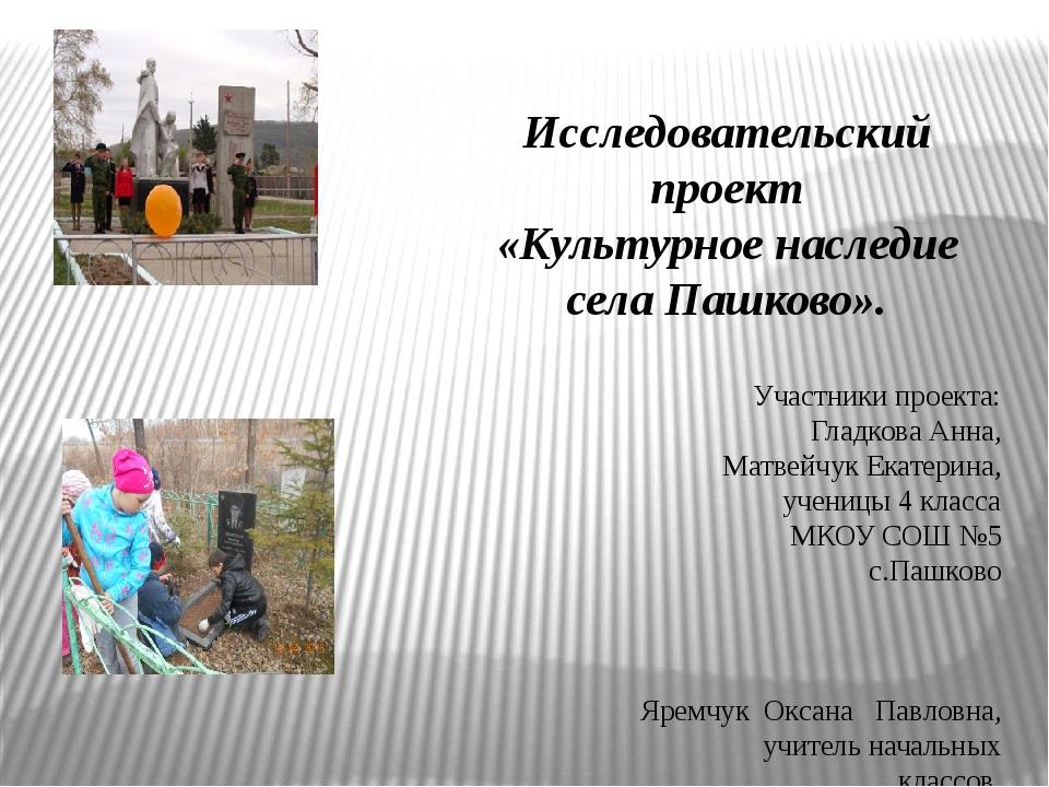 Исследовательский проект «Культурное наследие села Пашково». Участники проект...