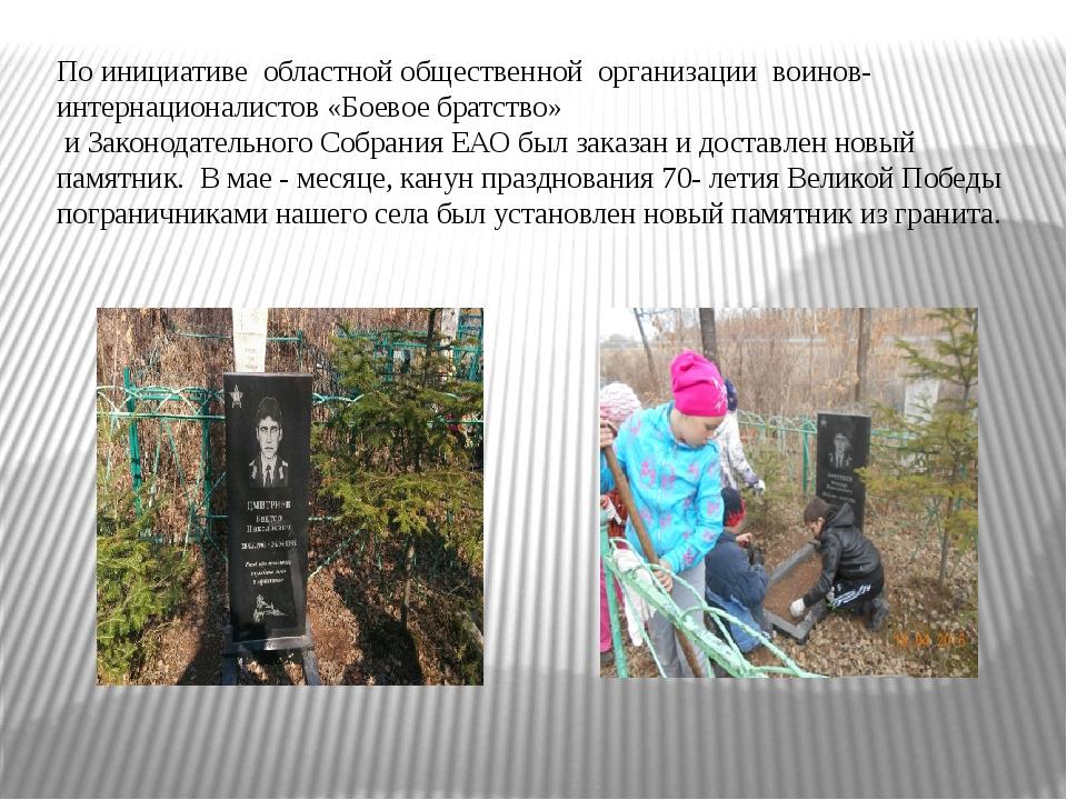 По инициативе областной общественной организации воинов-интернационалистов «Б...