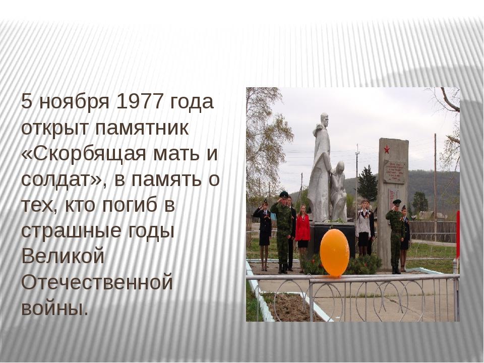 5 ноября 1977 года открыт памятник «Скорбящая мать и солдат», в память о тех...