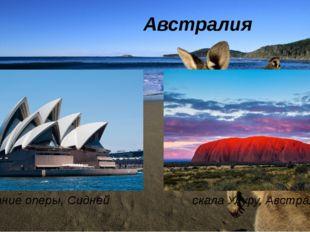 Австралия Здание оперы, Сидней скала Улуру, Австралия