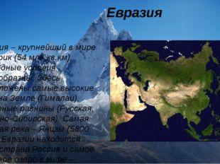 Евразия Евразия – крупнейший в мире материк (54 млн.кв.км). Природные услови