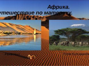 Африка.  Путешествие по материку. Река Нил Гора Килиманджаро