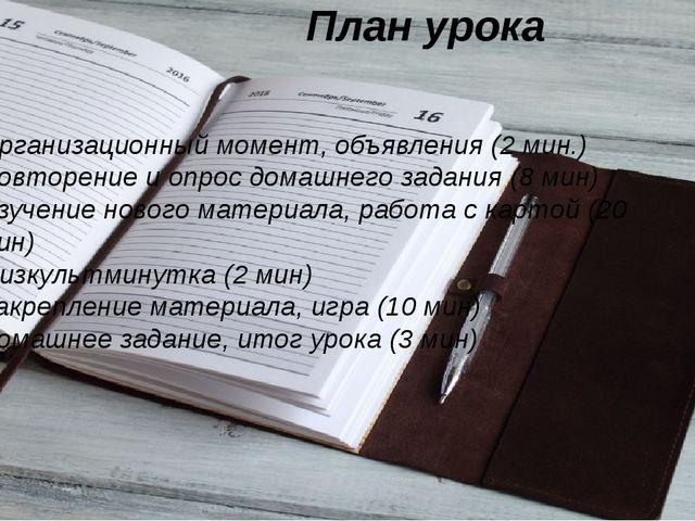 План урока Организационный момент, объявления (2 мин.) Повторение и опрос до...