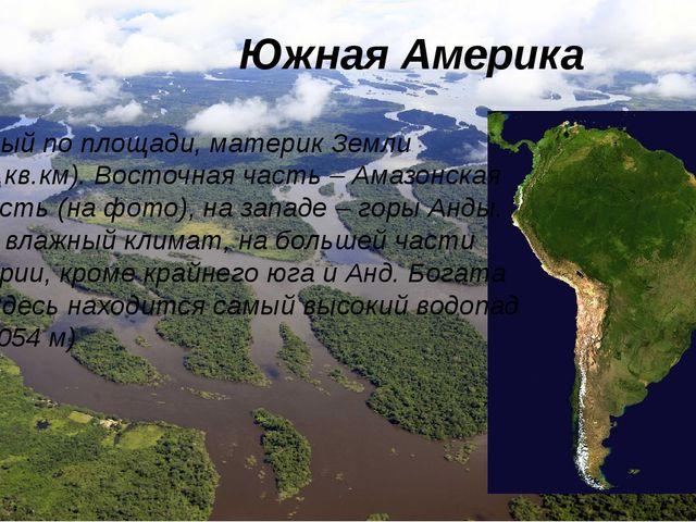 Южная Америка Четвертый по площади, материк Земли (17,8 млн.кв.км). Восточна...