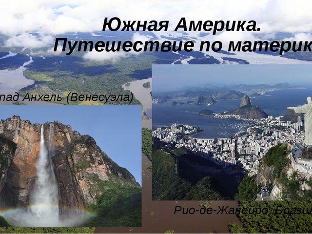 Южная Америка.  Путешествие по материку. водопад Анхель (Венесуэла) Рио-де...