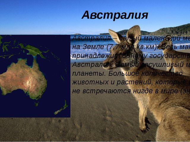 Австралия Австралия – самый маленький материк на Земле (7,7 млн.кв.км). Весь...