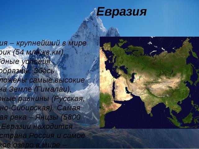 Евразия Евразия – крупнейший в мире материк (54 млн.кв.км). Природные услови...