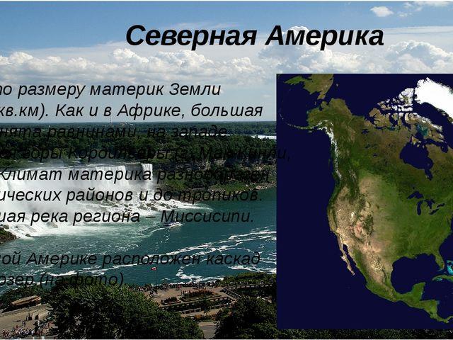 Северная Америка Третий по размеру материк Земли (24 млн.кв.км). Как и в Афр...