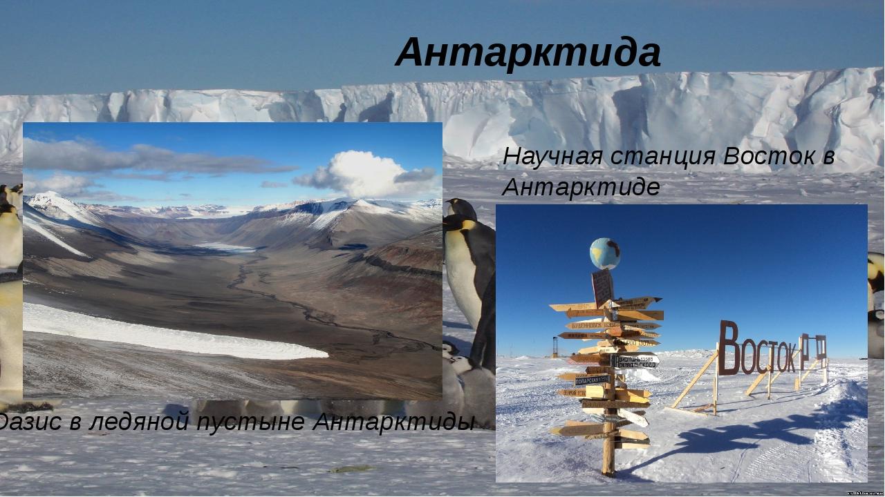 Антарктида Оазис в ледяной пустыне Антарктиды Научная станция Восток в Антар...