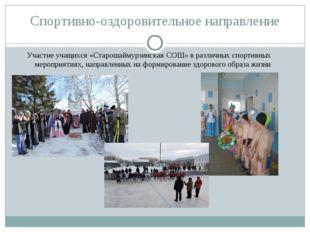 Спортивно-оздоровительное направление Участие учащихся «Старошаймурзинская СО
