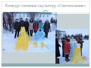 Конкурс снежных скульптур «Снеговаляние»
