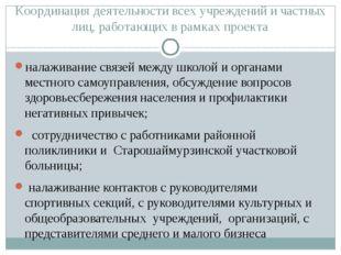 Координация деятельности всех учреждений и частных лиц, работающих в рамках п