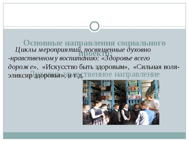 Основные направления социального проекта: Духовно-нравственное направление...