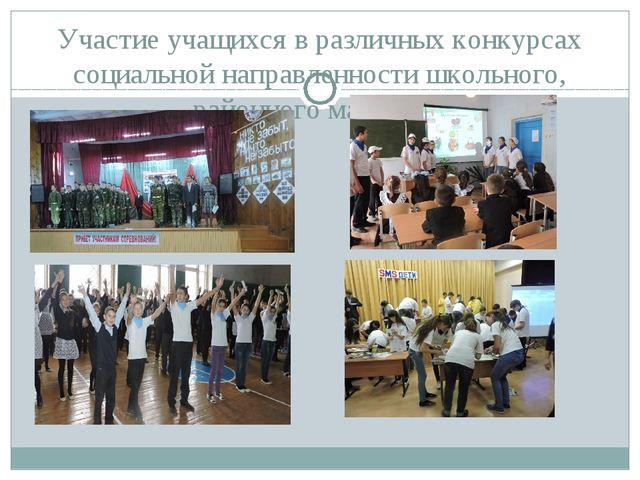 Участие учащихся в различных конкурсах социальной направленности школьного, р...
