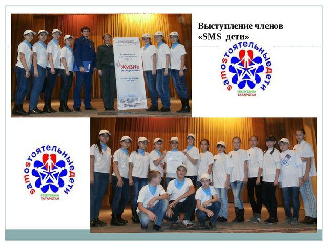 Выступление членов «SMS дети»