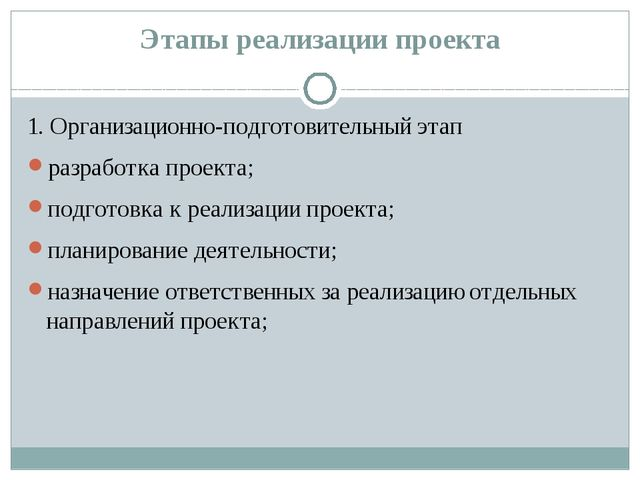 Этапы реализации проекта 1. Организационно-подготовительный этап разработка п...