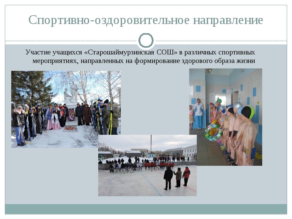 Спортивно-оздоровительное направление Участие учащихся «Старошаймурзинская СО...