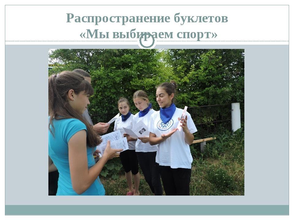 Распространение буклетов «Мы выбираем спорт»