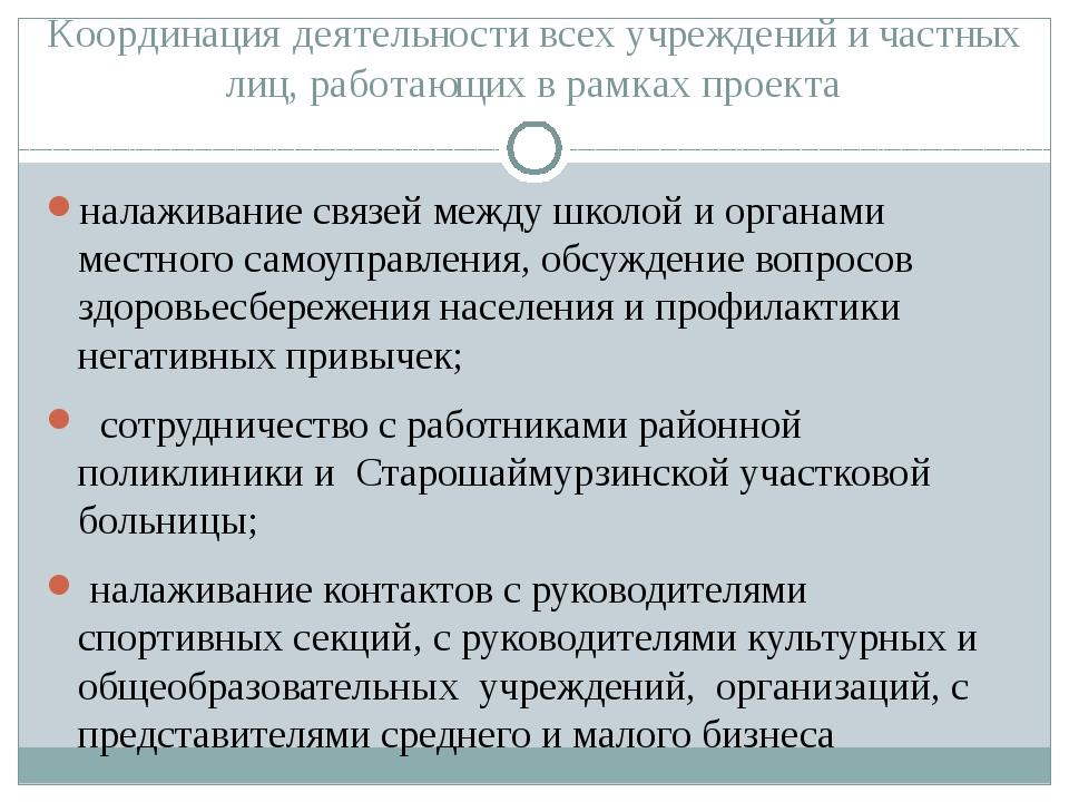 Координация деятельности всех учреждений и частных лиц, работающих в рамках п...
