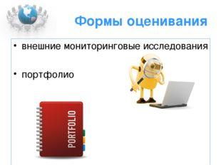 Формы оценивания внешние мониторинговые исследования  портфолио