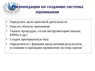 Определить цели оценочной деятельности Описать объекты оценивания Указать про