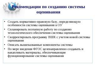 Создать нормативно-правовую базу, определяющую особенности системы оценивания