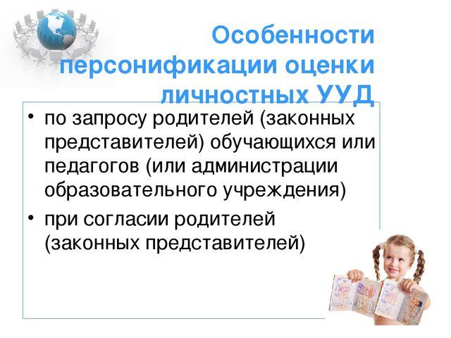 Особенности персонификации оценки личностных УУД по запросу родителей (законн...