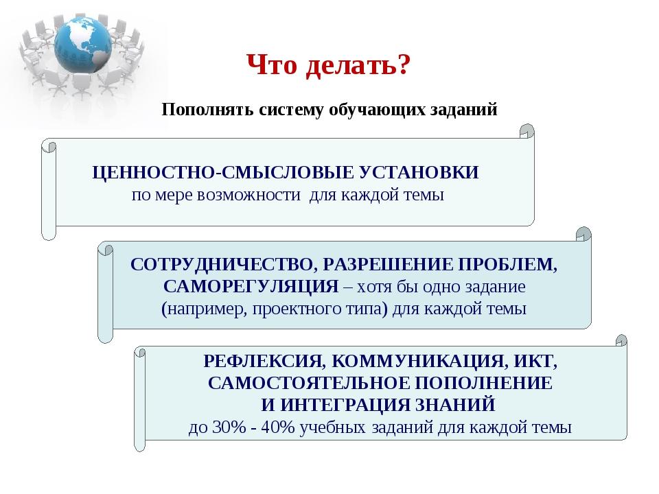 Пополнять систему обучающих заданий ЦЕННОСТНО-СМЫСЛОВЫЕ УСТАНОВКИ по мере во...