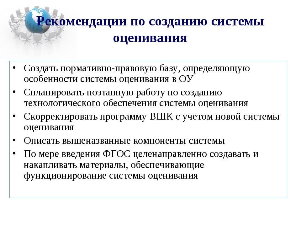 Создать нормативно-правовую базу, определяющую особенности системы оценивания...