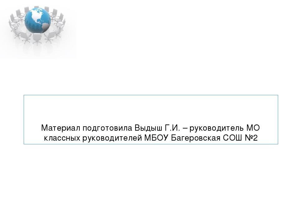 Материал подготовила Выдыш Г.И. – руководитель МО классных руководителей МБОУ...