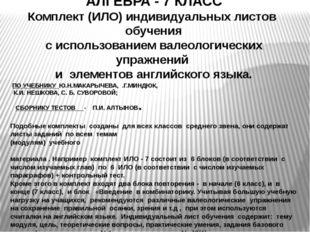 АЛГЕБРА - 7 КЛАСС Комплект (ИЛО) индивидуальных листов обучения с использован
