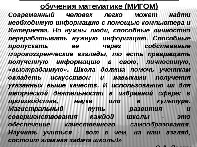 II.Методика индивидуально-группового обучения математике (МИГОМ) Современный...