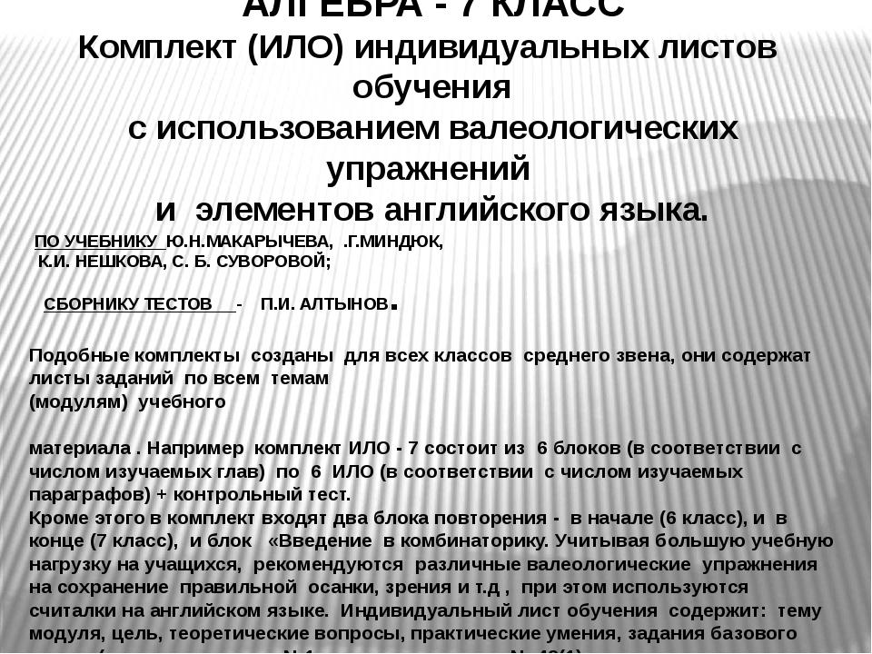 АЛГЕБРА - 7 КЛАСС Комплект (ИЛО) индивидуальных листов обучения с использован...