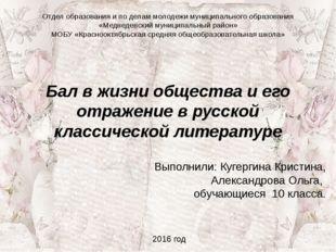 Бал в жизни общества и его отражение в русской классической литературе Выполн