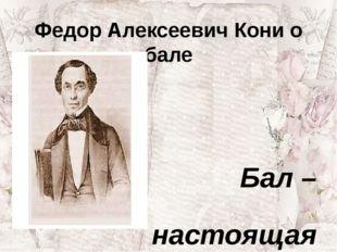 Федор Алексеевич Кони о бале Бал – настоящая находка Для юных франтов и для