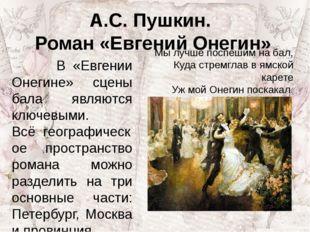 А.С. Пушкин. Роман «Евгений Онегин» В «Евгении Онегине» сцены бала являются к