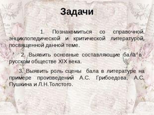 Задачи 1. Познакомиться со справочной, энциклопедической и критической литера
