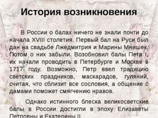 История возникновения В России о балах ничего не знали почти до начала XVIII
