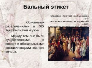 Бальный этикет Основными развлечениями в ХIХ веке были бал и ужин. Между тем