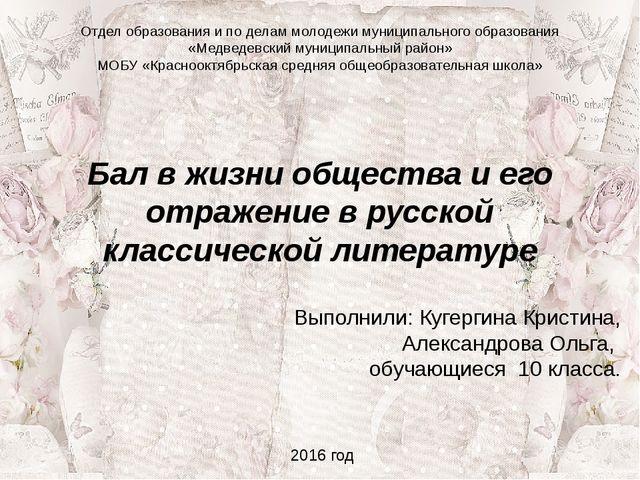 Бал в жизни общества и его отражение в русской классической литературе Выполн...